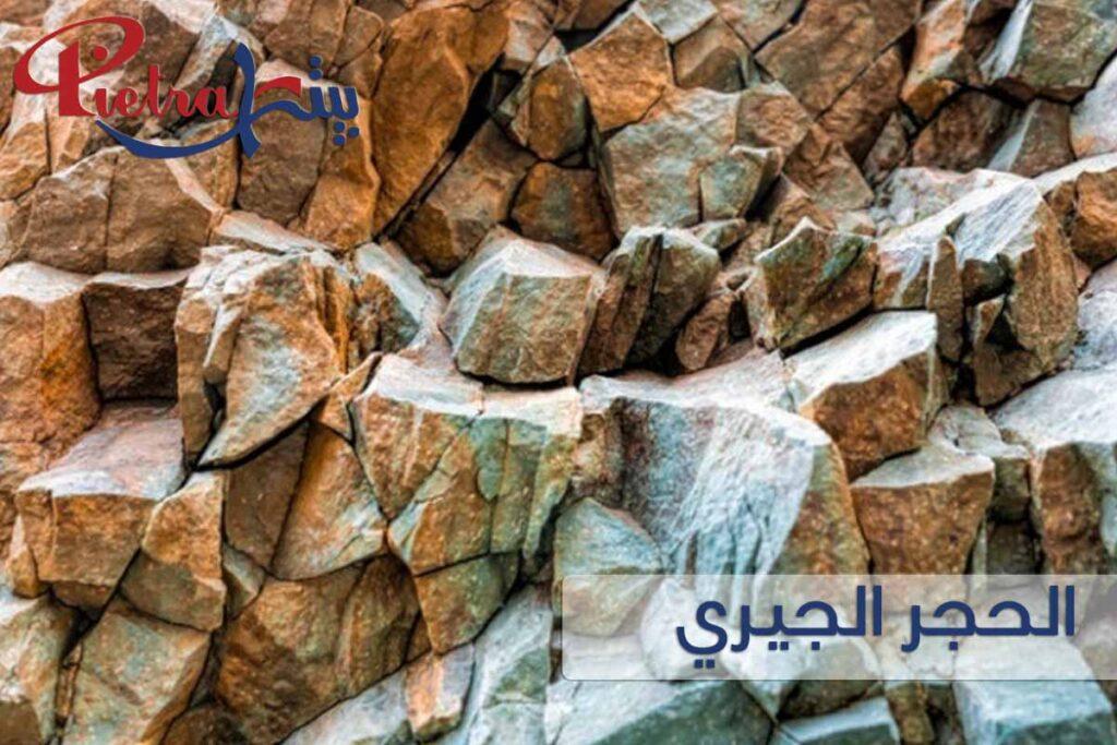 الحجر الجيري بين فوائده للطبيعة ومساهماته في أعمال البناء