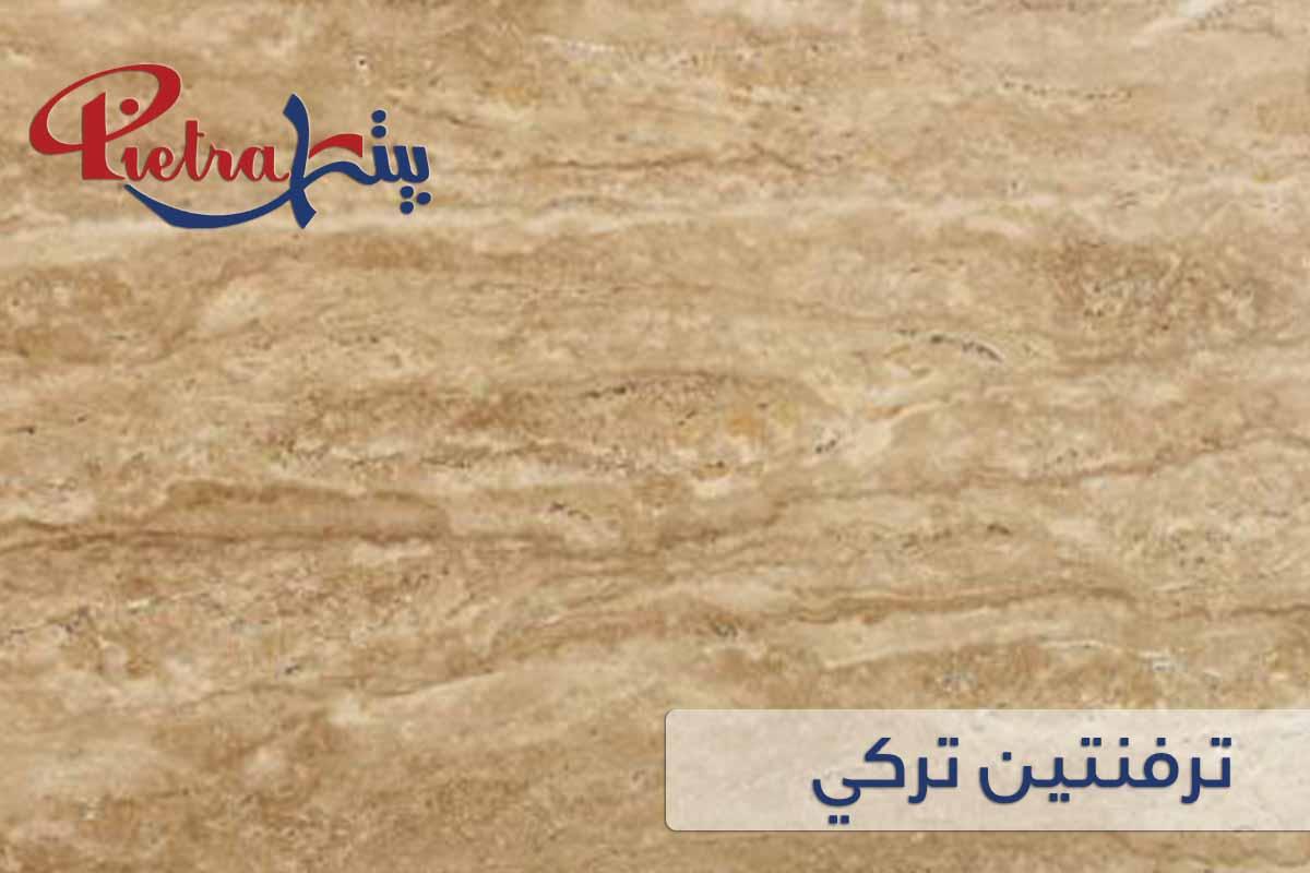 الترفنتين التركي بين شبه الرخام ومتانة الجرانيت